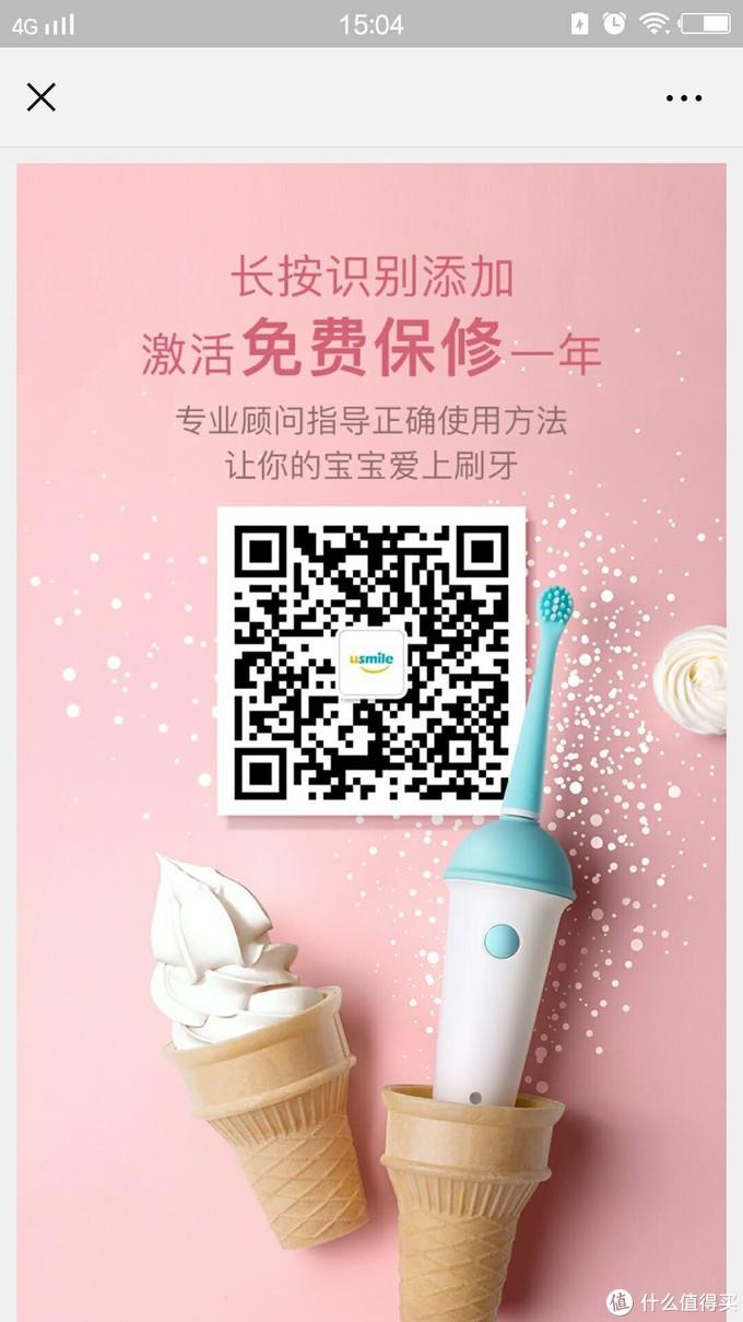 吉祥三宝助力实测  冰淇淋电动牙刷体验记
