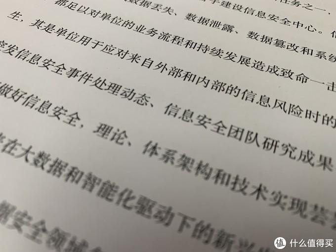 打印输出文档的清晰度还不错 用的是70g的A4纸