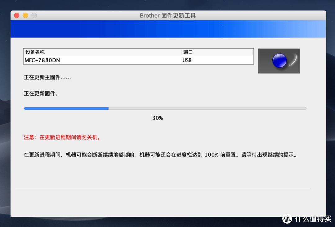 官网的固件升级程序,OSX为java VM JAR程序,优化项未知