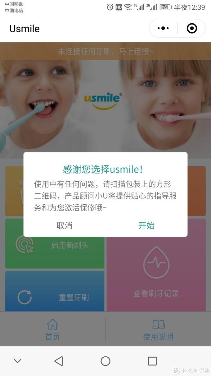 分阶段呵护宝宝的牙齿--usmile Q1 冰淇淋儿童专业分段护理电动牙刷