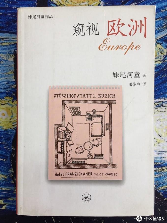 和上篇《河童杂记本》为同一系列,装帧风格一致