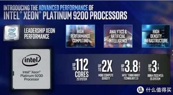 核心暴增、修复漏洞:intel 英特尔 发布 Xeon Platinum 9200和8200系列 处理器