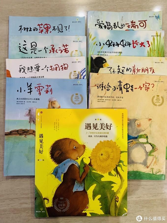"""""""遇见美好""""系列绘本的每本书中,都有一个孩子在成长中必然会面对的问题,而每个问题都得到了解决,让故事都有了一个美好的收尾。这是一套让人感觉幸福的书,希望爸爸妈妈也能跟小朋友们一起好好读一读。——著名儿童文学作家 彭懿"""