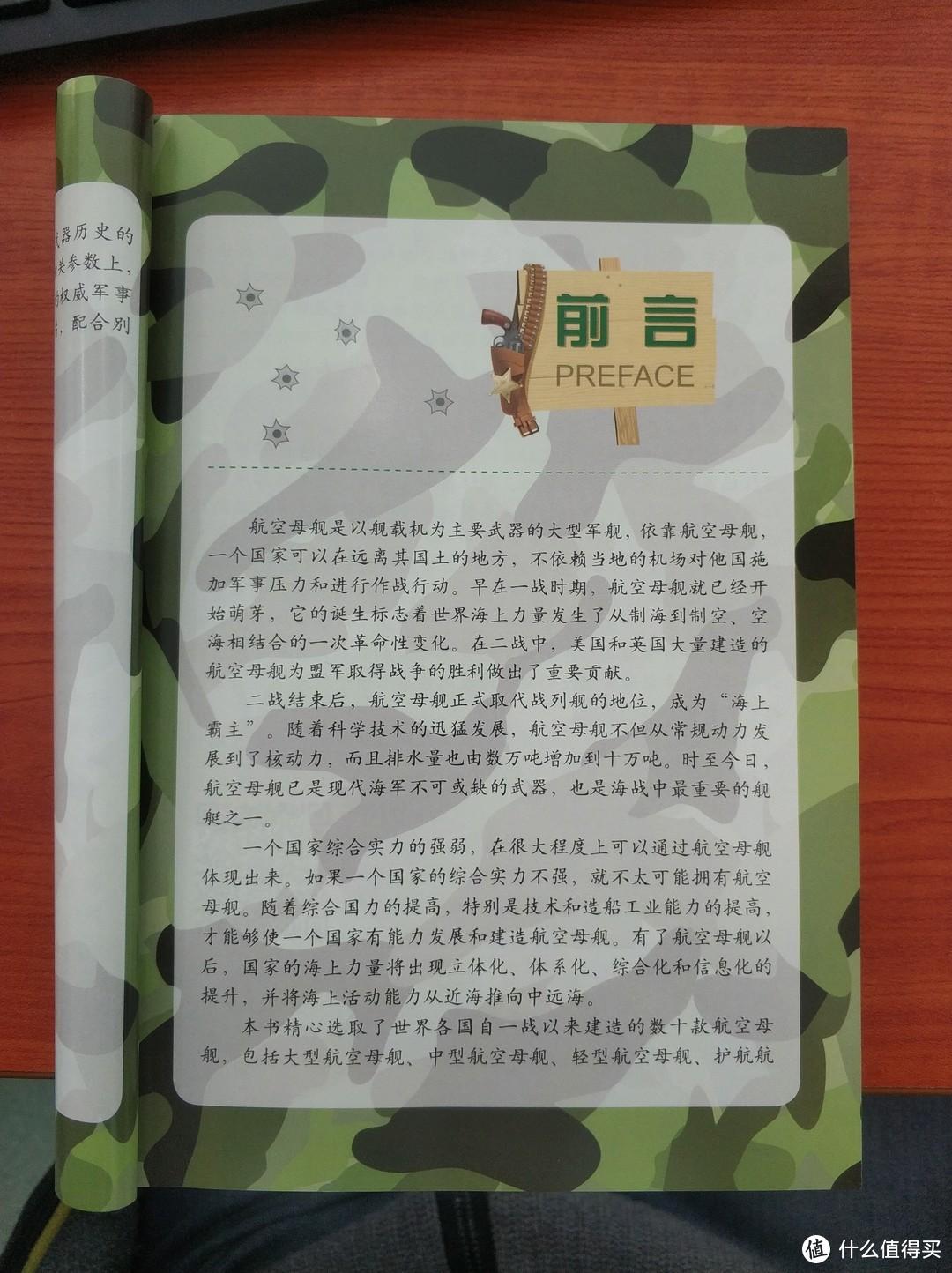 图书馆猿の2019读书计划23:《世界武器鉴赏系列:航空母舰鉴赏指南》