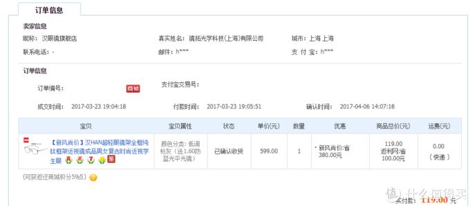 天猫HAN订单,全钛镜架+1.60防蓝光镜片,实付119