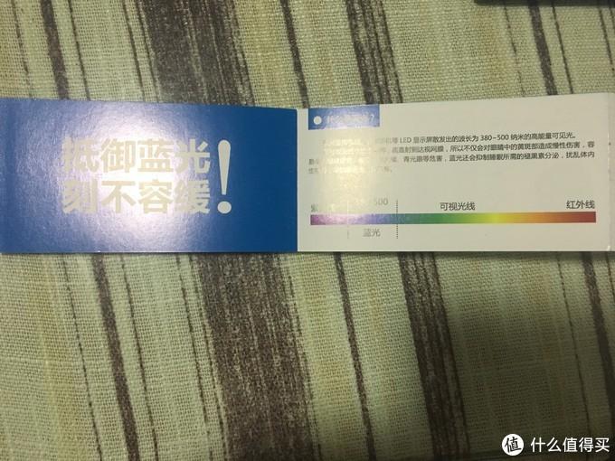 防蓝光的厂家宣传-3