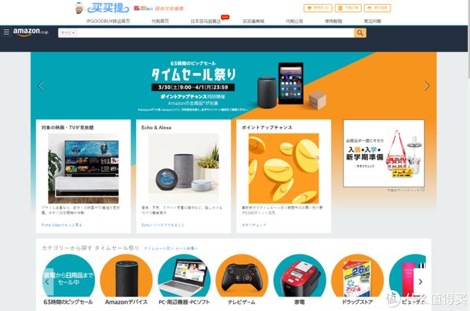 买买提——日亚官网首页