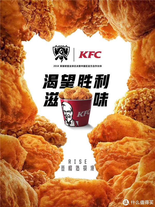 重返游戏:肯德基X英雄联盟S8斩获亚太媒体广告节大奖