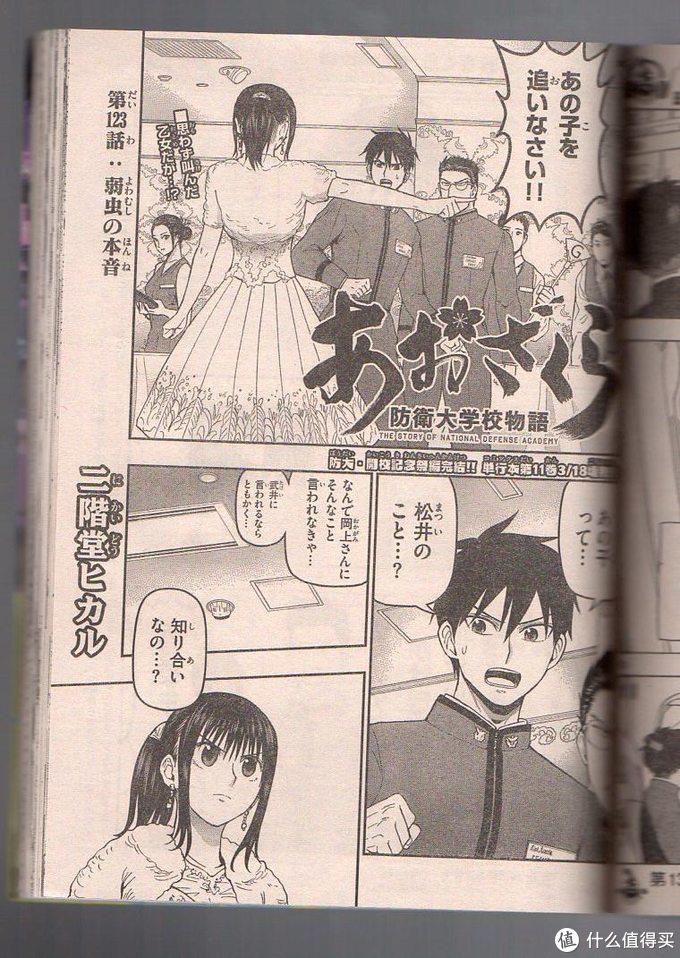 在日本最严格的大学中,年轻的防人新手们,正燃烧着自己的灵魂。