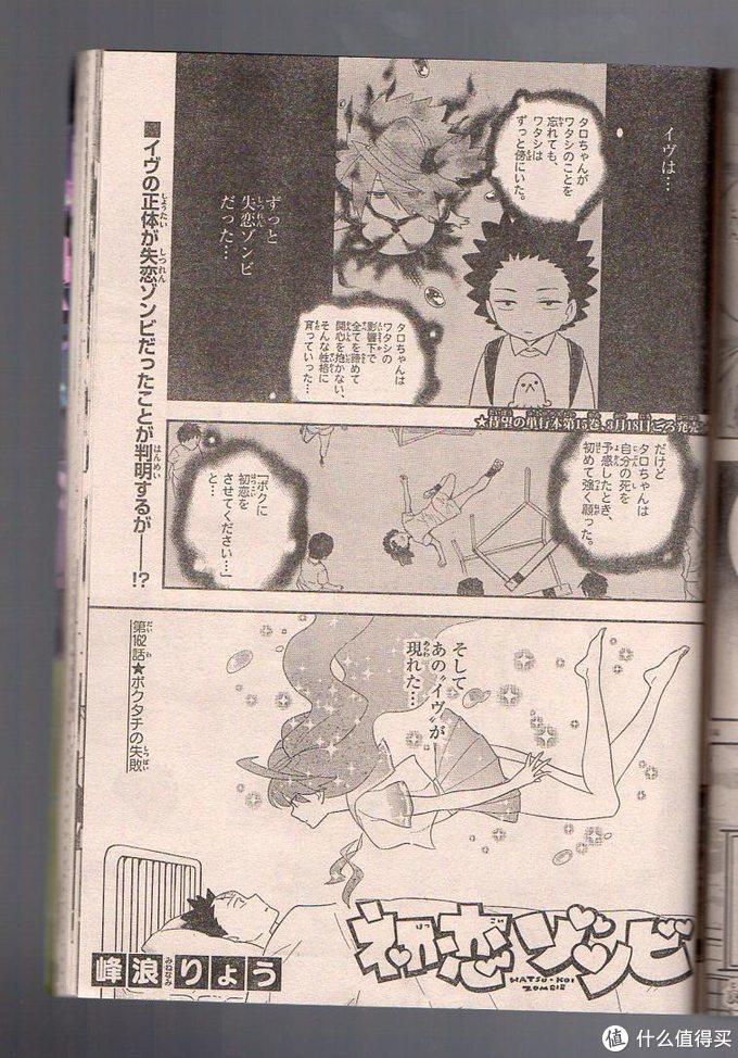 日本宅男都看些啥?26部正在《周刊少年SUNDAY》上连载的漫画介绍(下)