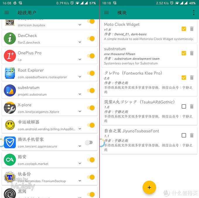 Android无损root升级系统