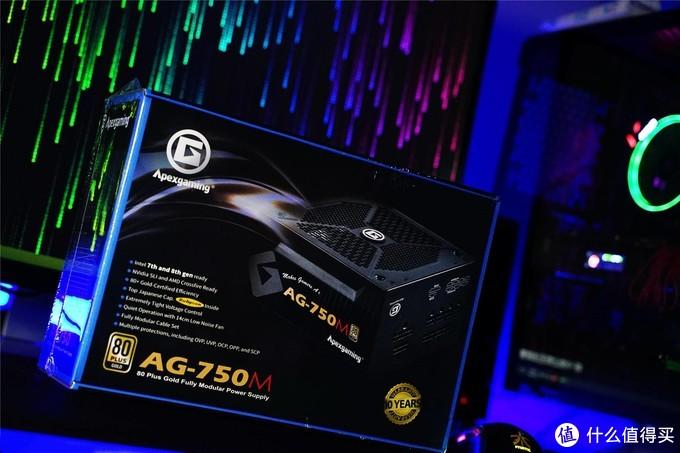 399元质保10年的750W的艾湃电竞Apexgaming AG-750M值得买吗?为你拆解剖析