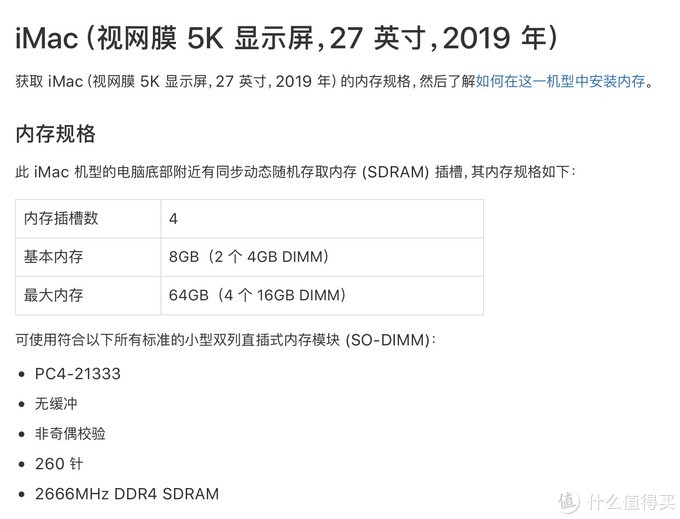 27'' iMac 2019 加装英睿达内存条的罗生门