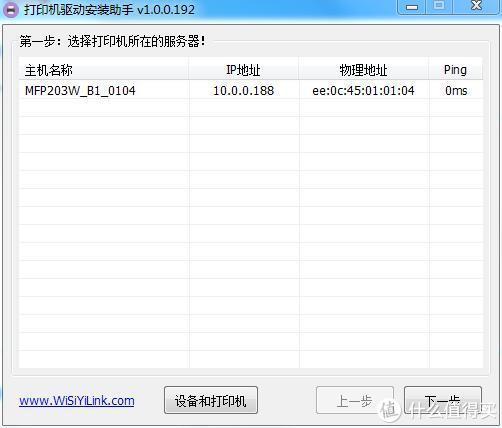 远程云打印——Wisiyilink MFP203W B1双口无线打印服务器开箱测评