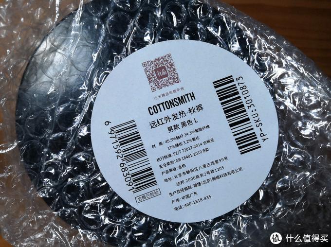 塑料薄膜上的标签