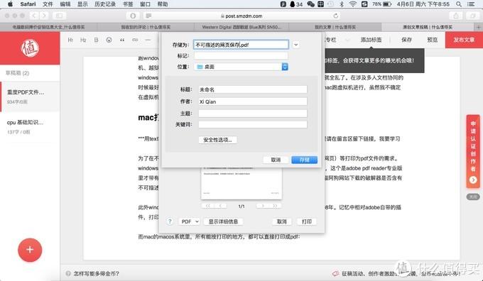 重度pdf使用者,狭隘地说一下mac好用在哪