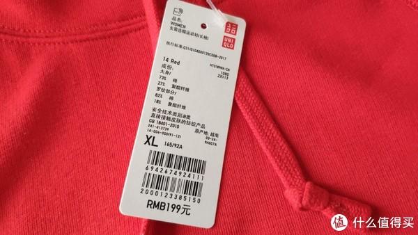 整理衣服才发现不得不分享——优衣库连帽运动衫(长袖) 413739
