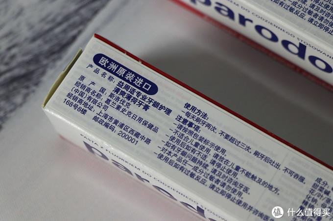 国产牙膏还吃还是国外牙膏好吃呢?—parodontax益周适牙膏体验