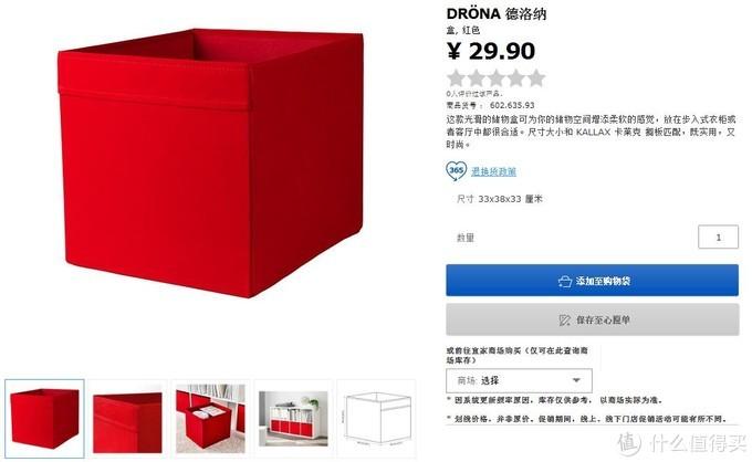这个盒子与卡莱克系列是绝配,质量也还行,稍微偏软了一点,不能放重物