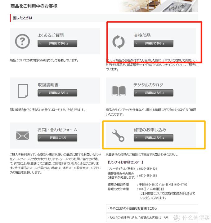 林内官网的部件更换和维修,可以看到申请都是通过电话预约资讯保价。
