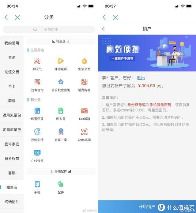 (销户入口:中国移动App→分类→和生活→在线销号)