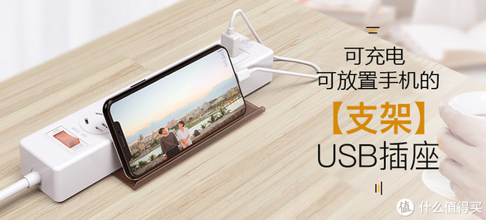简约而不简单——ON HOU1323 手机支架USB插座评测