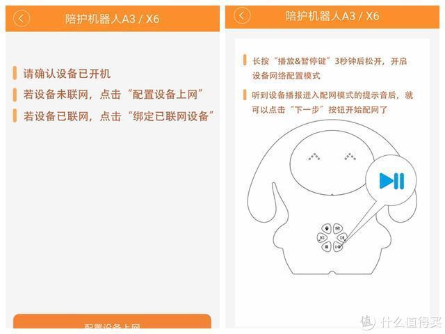 巴巴腾智能陪护机器人A3:陪护让亲情更近一步