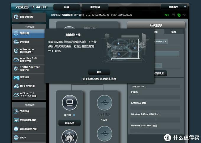 华硕AC86U无线路由器体验