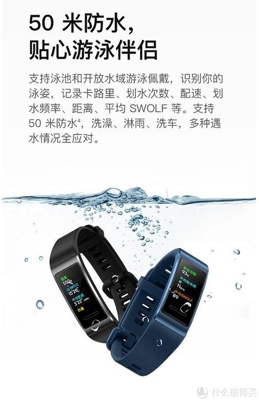 让你更了解自己 华为手环 3 Pro 评测