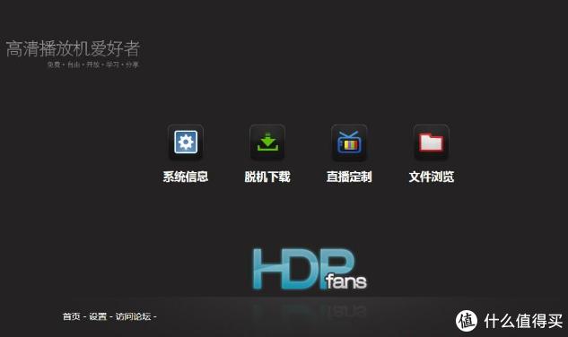 HDP Optware管理台