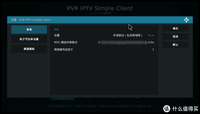 IPTV插件设置节目源和EPG