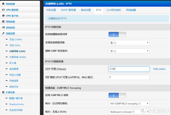 Padavan示例:组播转发和udpxy配置