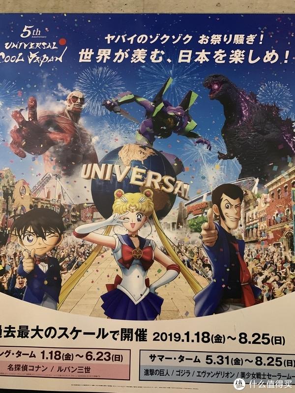 打开日本大阪环球影城的正确方式——史上最强USJ全攻略