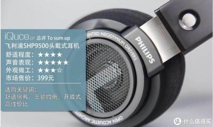 Philips飞利浦 SHP9500头戴式耳机体验测评