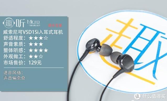 VSONIC/威索尼可 VSD1Si 入耳式耳机体验测评报告