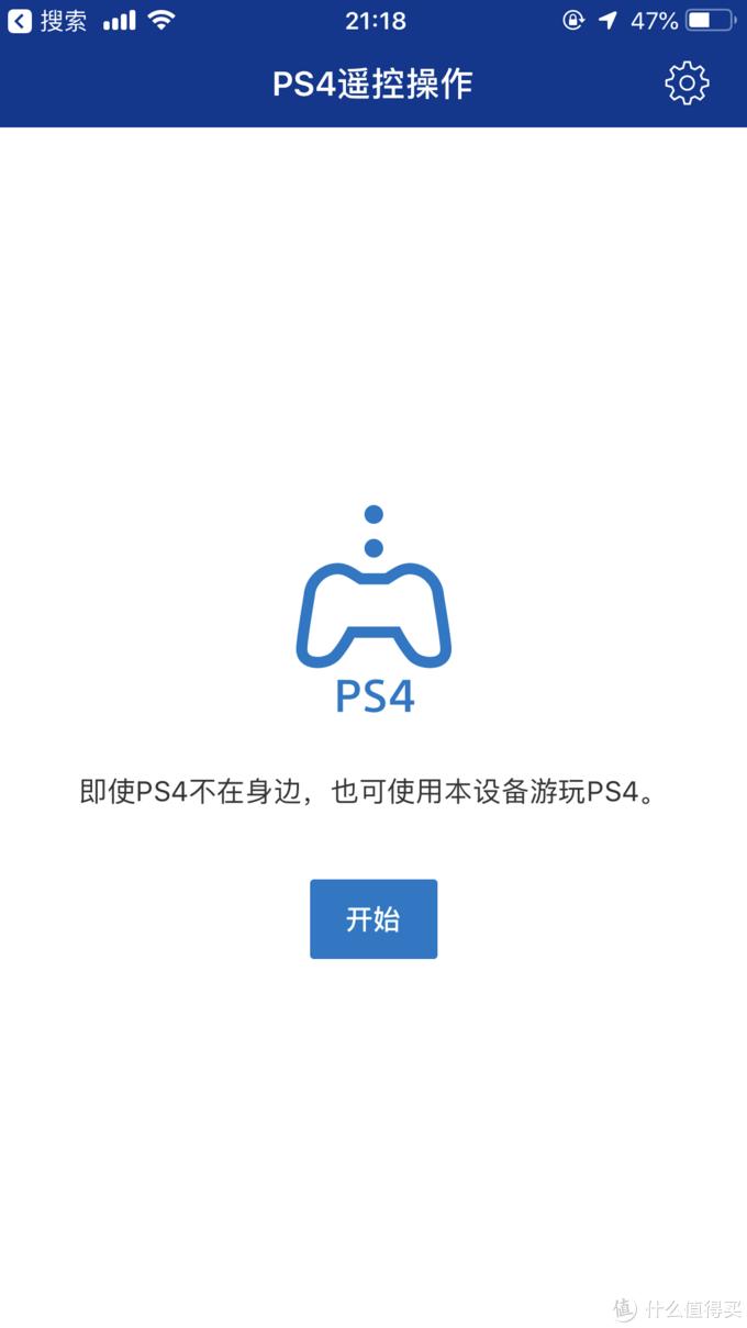大法白送PSV要不要!——解析PS4 6.5系统更新后的PS4 Remote Play功能