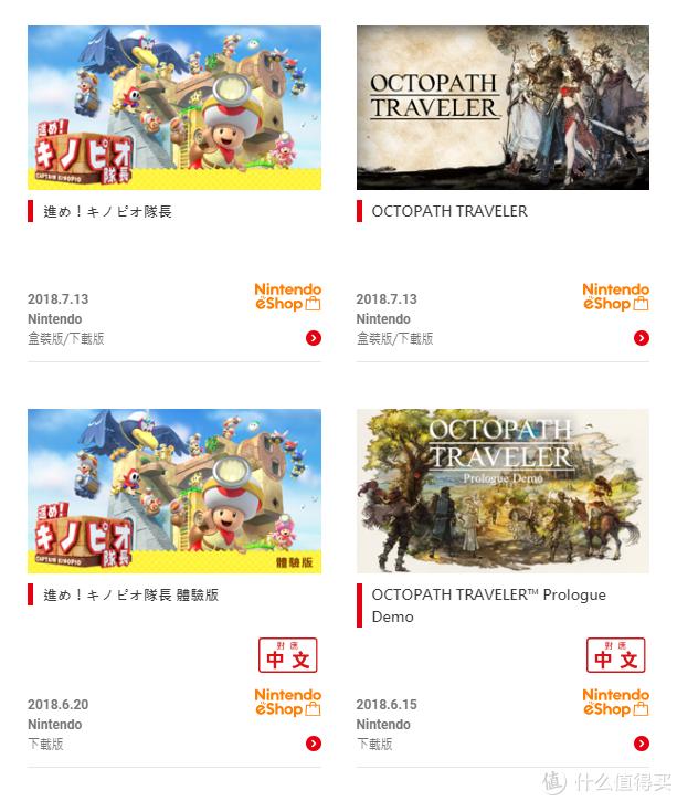 重返游戏:《色彩喷射团2》《八方旅人》中文标记一度现身港任官网