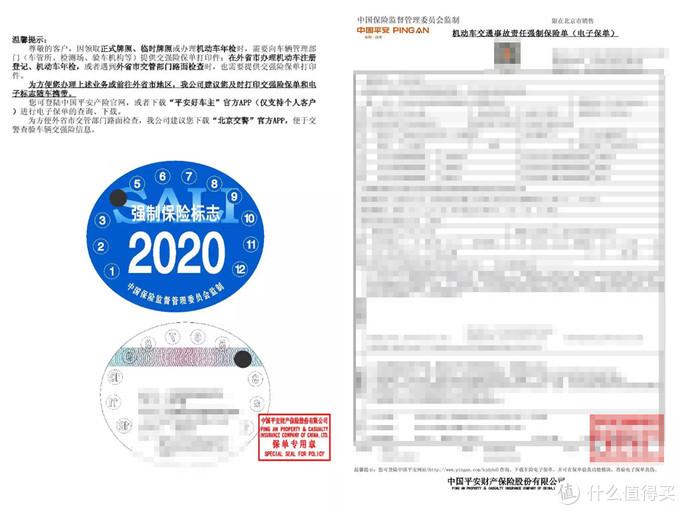 强制险保险标志和电子保单