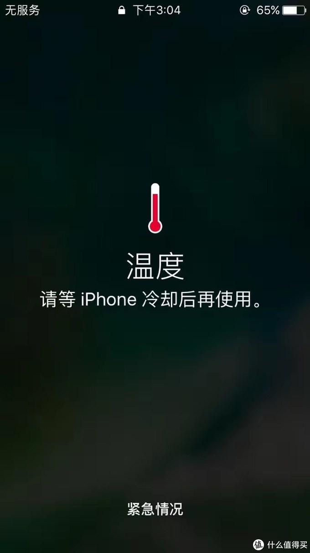 一天早上醒来...爸爸一直在想手机为什么会显示这个情况!!!!