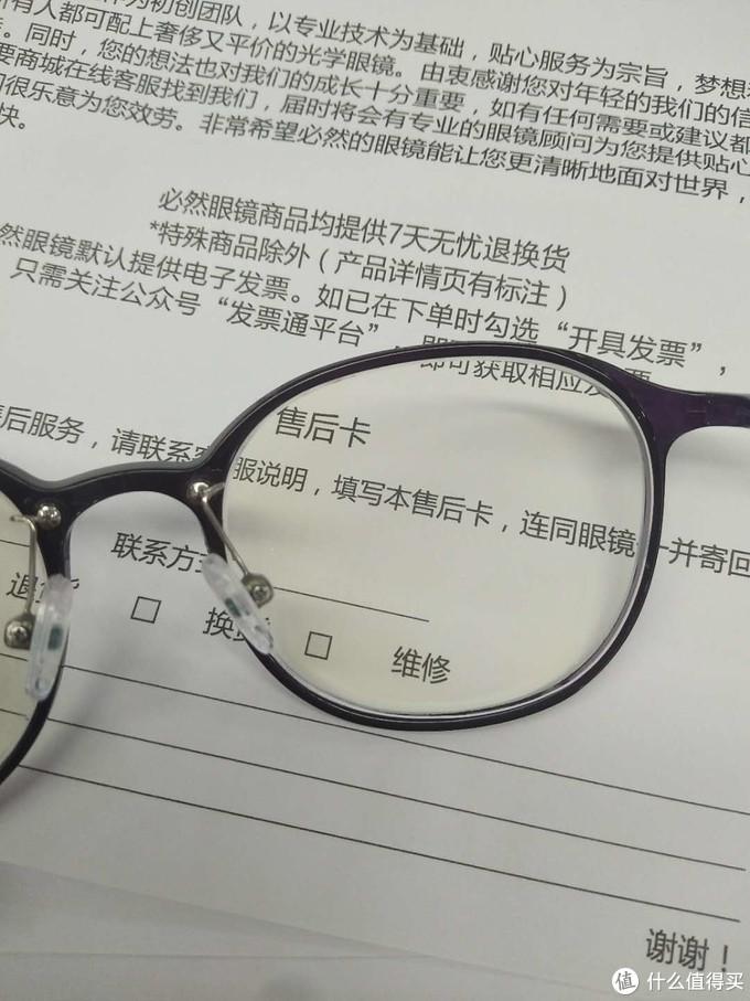 新眼镜明显感觉到一点泛黄