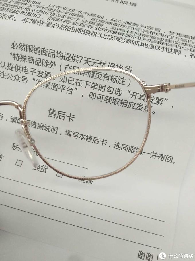 原来的眼镜