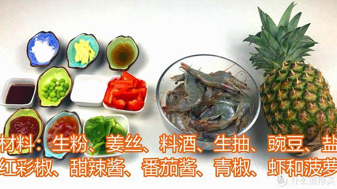 家常懒人菜,菠萝虾球,酸酸甜甜超开胃,学会这道菜,孩子也爱吃饭了
