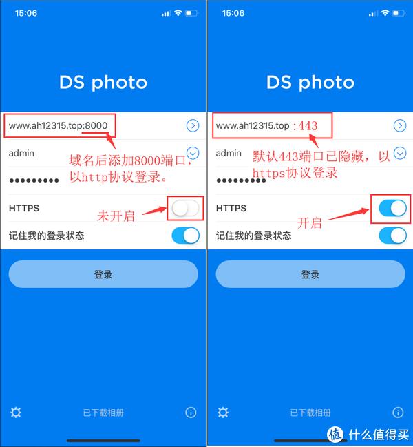 玩转群晖NAS:DS video/DS file/DS photo等群晖移动端APP远程访问设置