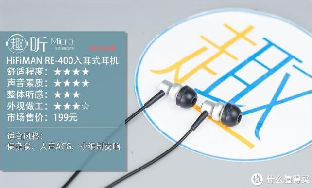 HiFiMAN/海菲曼RE-400入耳式耳机测评报告
