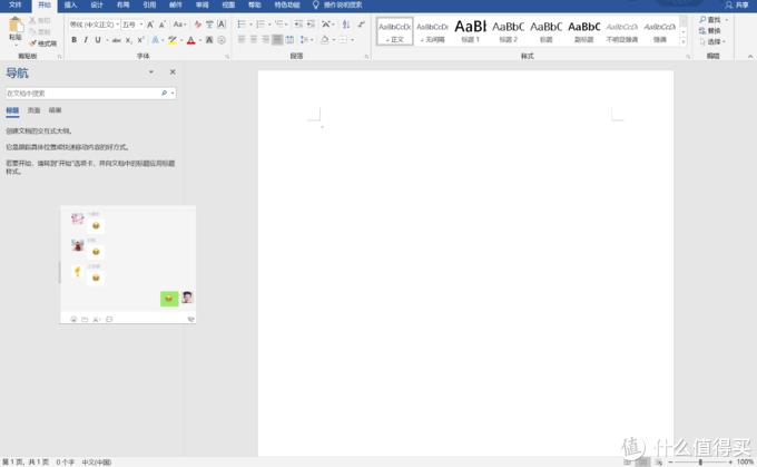 效率控的私房软件推荐 篇一 :PiP-Tool(Windows)