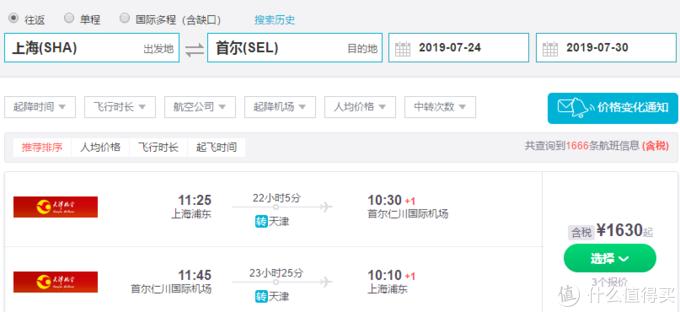 全球夏季音乐节——台湾、日本、韩国、西班牙、英国、美国机票信息!