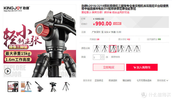 够高够稳够好携带的摄像三脚架——劲捷K2018开箱