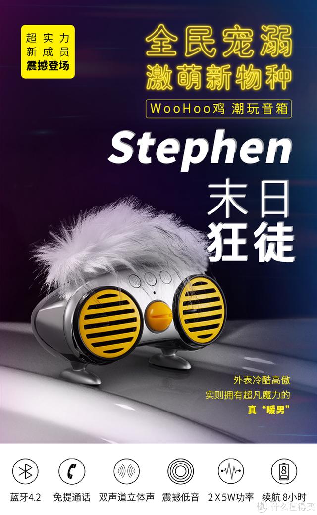 潮流小鸡会唱歌——京选 X WooHoo鸡潮玩音箱