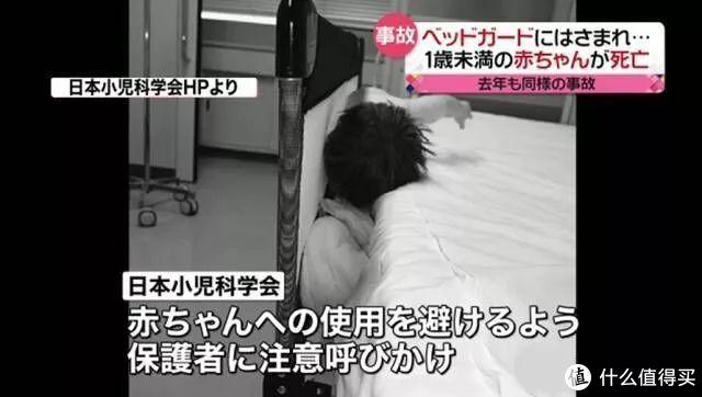 ▲日本东京6个月大的婴儿因床栏窒息而死