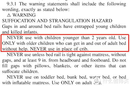 宝宝床围、床栏测评,不注意这些,分分钟会成为杀手!